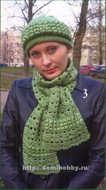Шапочка и ажурный шарф