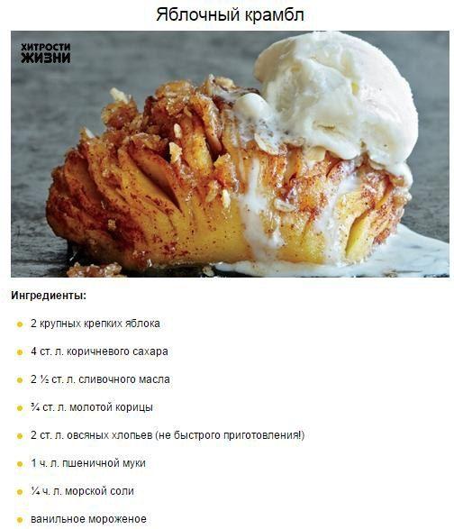 3 простых и быстрых рецепта с яблоками<br><br>Яблочный сезон в самом разгаре, и многие думают, что бы из них такого…