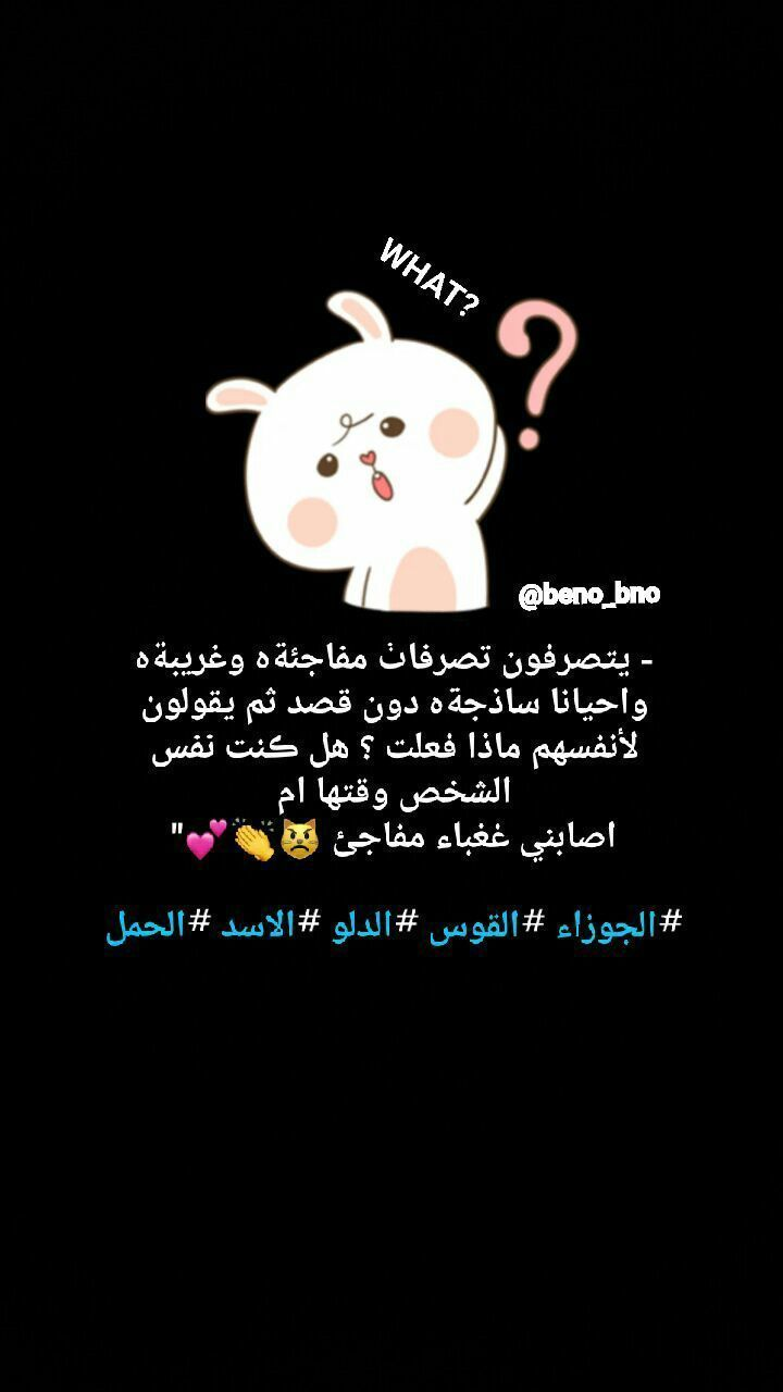 Image Discovered By ᗷᗩᑎeeᑎ ᗩᒪsᗩᗩᗪ Find Images And Videos About Text ﺍﻗﺘﺒﺎﺳﺎﺕ And Towers On W Funny Arabic Quotes Beautiful Arabic Words Happy Birthday Love