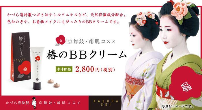 京舞妓・絹肌コスメ 椿のBBクリーム   かづら清老舗