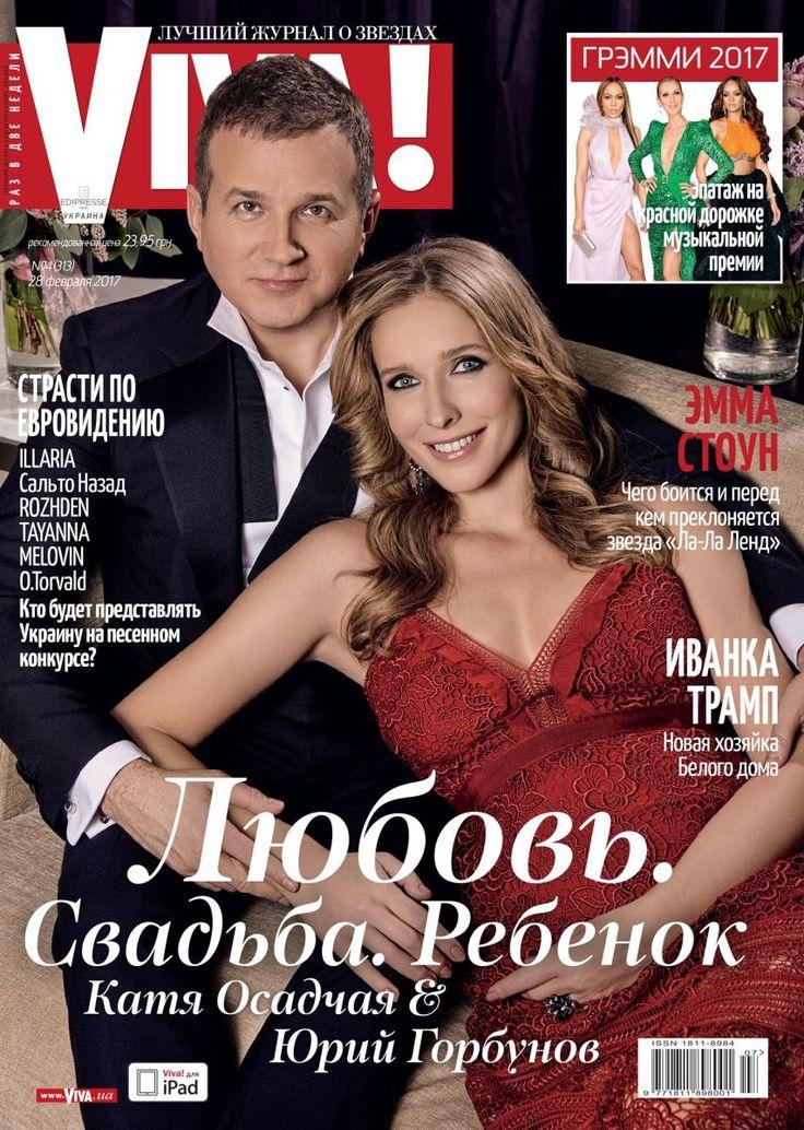 Ведучі «Голосу країни-7» на телеканалі «1+1»  прикрасили обкладинку глянцевого журналу «Viva» зворушливою сімейної фотосесією.