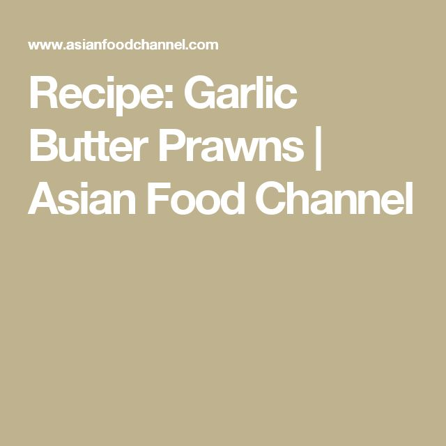 Recipe: Garlic Butter Prawns | Asian Food Channel