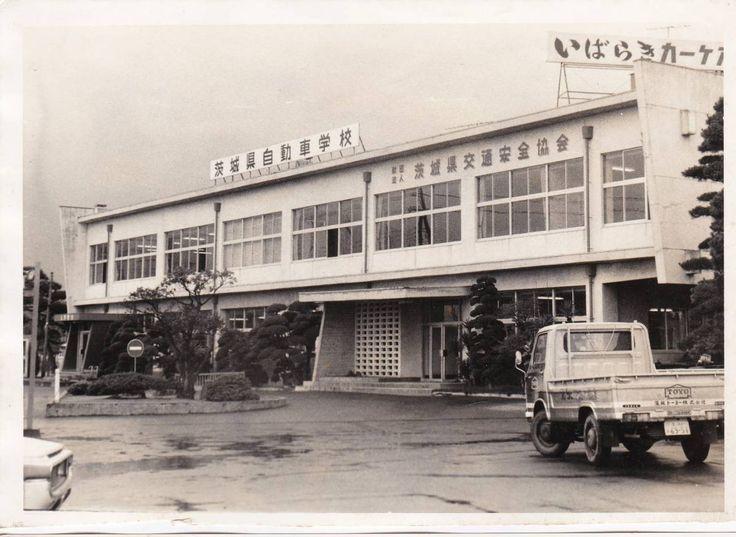 古い写真 茨城県自動車学校 運転免許試験 交通安全協会等建物 - ヤフオク!