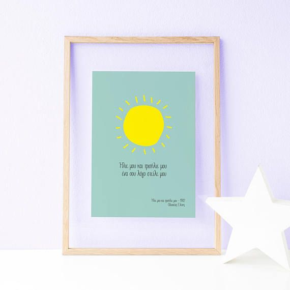 Yellow Sun Nursery Wall Art Greek Poem Nursery Print Baby