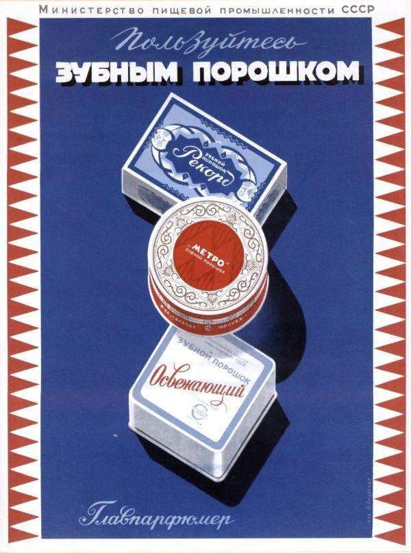Предметы гигиены - Советская реклама. Единая Служба Объявлений