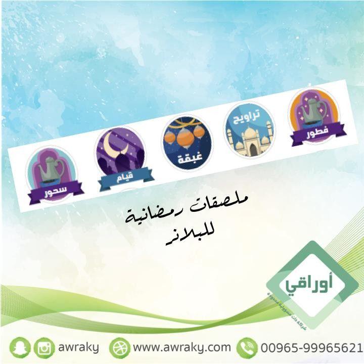 رمضانيات اقتني ملصقات رائعة تفيدك للبلانر لشهر رمضان المبارك ملصقات رمضانية للبلانر لتنظيم البلانر الأجندة للزي Instagram Posts Instagram Poster