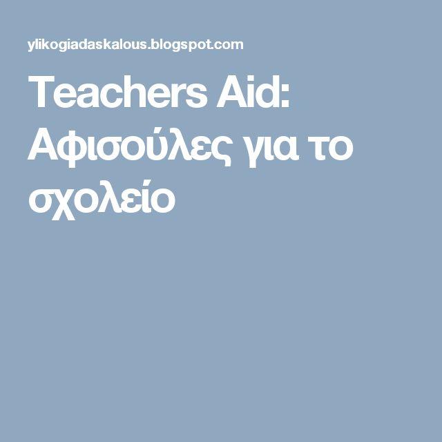 Teachers Aid: Αφισούλες για το σχολείο