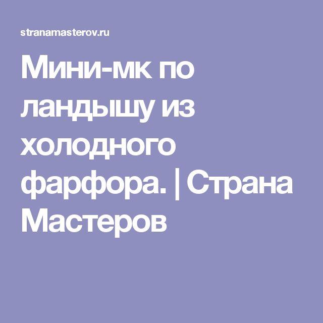 Мини-мк по ландышу из холодного фарфора. | Страна Мастеров