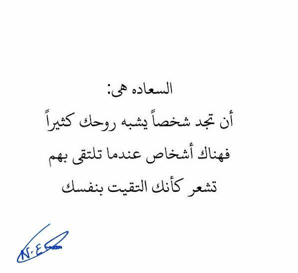 السعادة هى Arabic Quotes Quotations Positive Notes