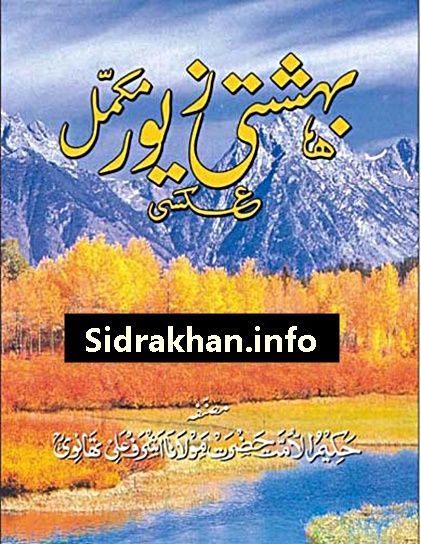 aulad ki tarbiyat urdu pdf free