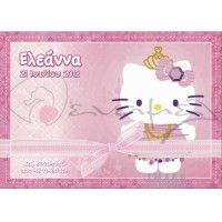Σουπλά με την Hello Kitty με στέμμα σε ροζ φόντο, το όνομα του παιδιού σας και την ημερομηνία της βάπτισης του.  #soupla_hello_kitty