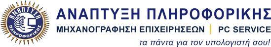 ΑΝΑΠΤΥΞΗ ΠΛΗΡΟΦΟΡΙΚΗΣ στην πόλη Κερατσίνι, Αττική