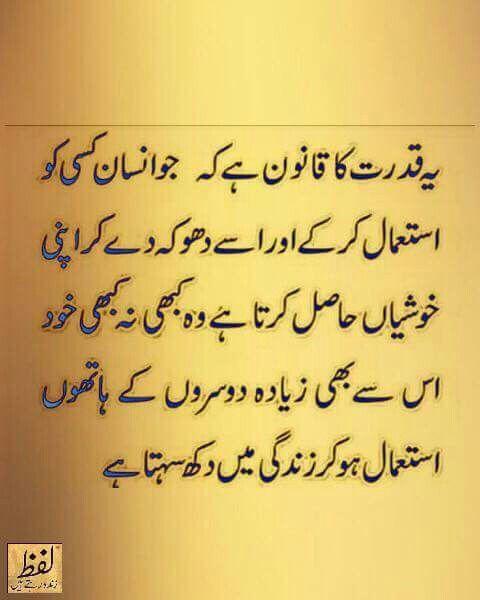 273 best urdu quotes images on Pinterest