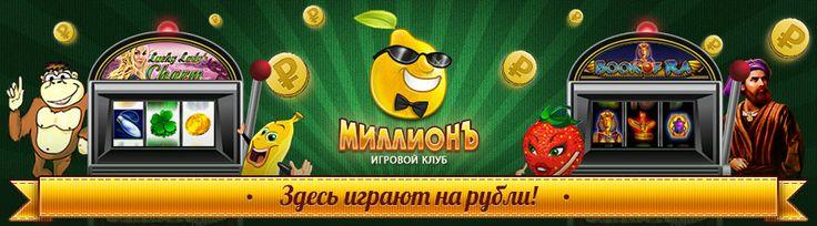 Игровые автоматы бесплатно igrovye avtomaty free com