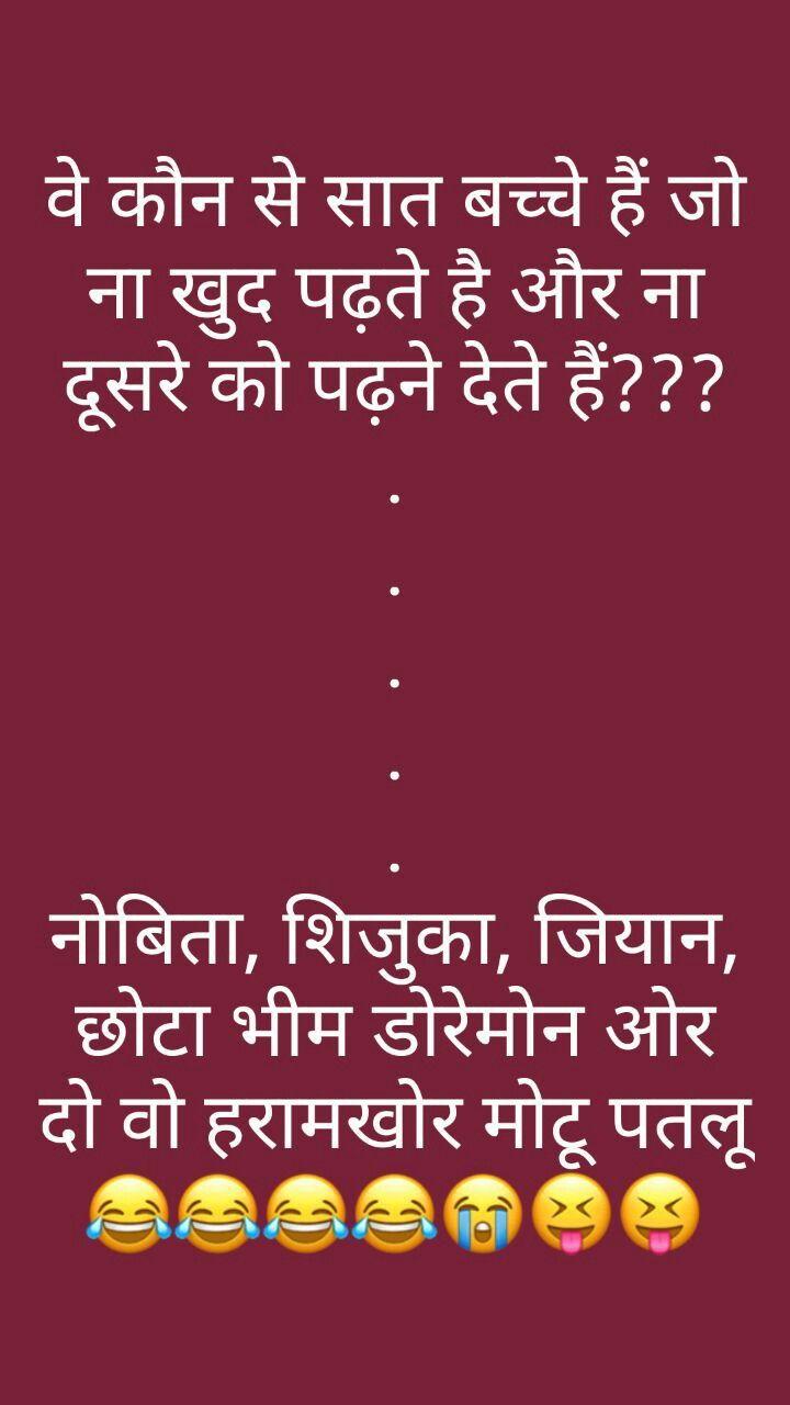Pin By R Dhu On Crazy Facts Funny Jokes In Hindi Funny Quotes In Hindi Jokes Images