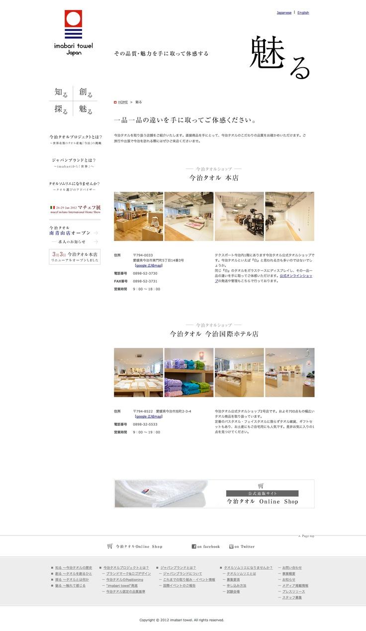今治タオル公式サイト | 愛媛県今治市