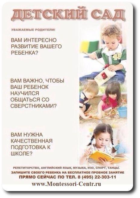 """ДЕТСКИЙ САД МОНТЕССОРИ ПРИГЛАШАЕТ - интересно развитие вашего ребенка - важно чтобы ребенок научился общаться со сверстниками - важно качественная подготовка к школе  Репетиторство, английский язык, ИЗО, спорт, танцы. Всё это вы найдете в центре Монтессори """"Na'Vi"""" - это Natus Vincere от латинского рождённые побеждать.  http://montessori-centr.ru/  #детский_сад #монтессори_центр #монтессори #образование_монтессори #садик #школа #частная_школа #частный_садик"""