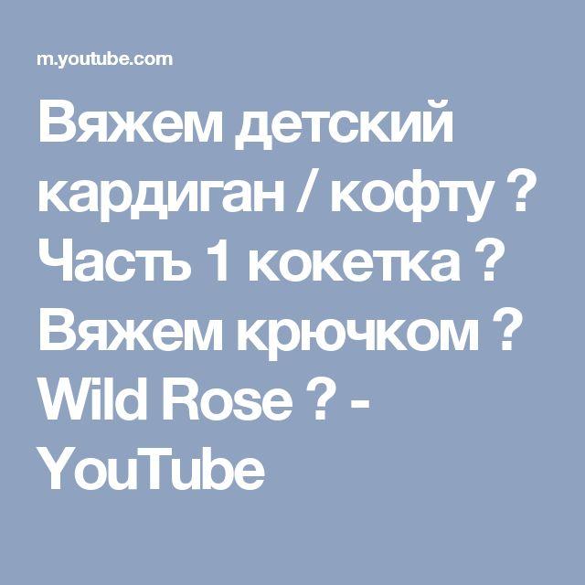Вяжем детский кардиган / кофту ♥ Часть 1 кокетка ♥ Вяжем крючком ♥ Wild Rose ♥ - YouTube
