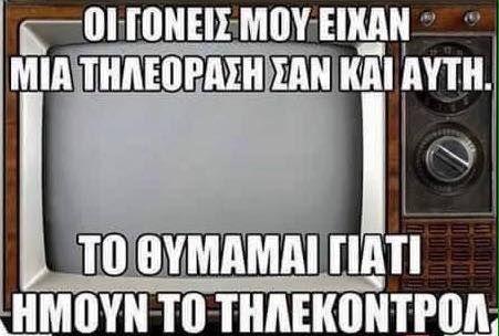 50 Χιουμοριστικές φωτογραφίες που κάνουν θραύση αυτή την στιγμή στο ελληνικό διαδίκτυο. | διαφορετικό