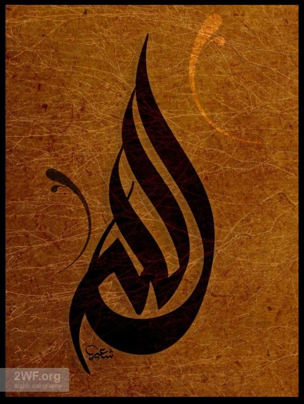 "Allah ""God"" Name in Free Style Arabic Calligraphy on Cooper."