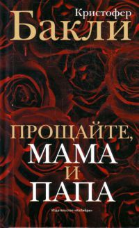 Книга Прощайте, мама и папа
