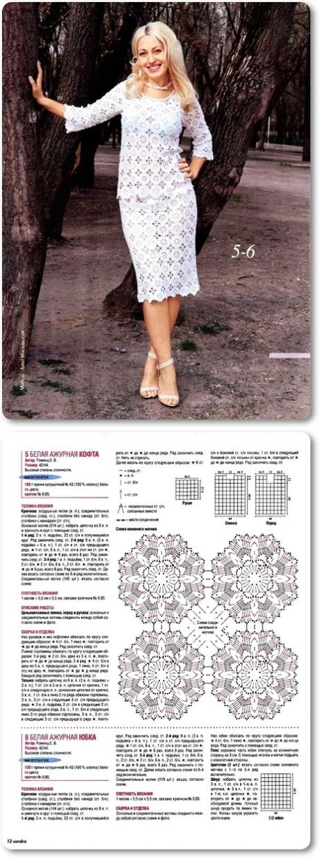 Ажурный женский костюм крючком. Схема юбки жакета крючком | Я Хозяйка