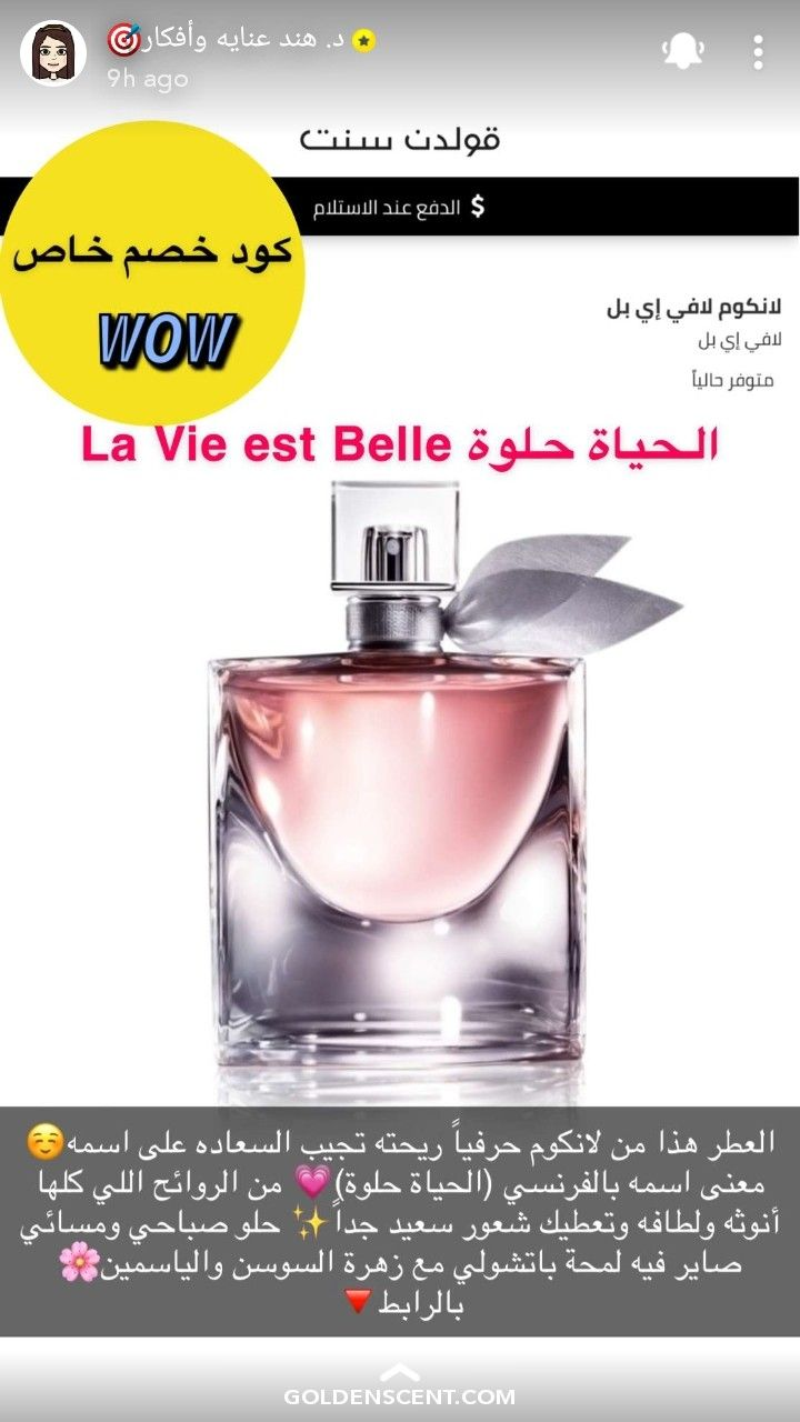 Pin By Samia On د هند عناية وأفكار Beauty Skin Care Routine Perfume Fragrance