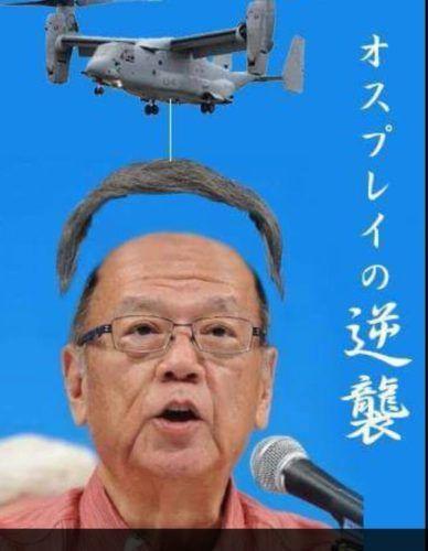 【日本を守るオスプレイがなりすまし侵略者にアターック!!】onaga-okinawa / おまエラは支那でも朝鮮でも帰れ!!!/ こういう見え透いたヅラ被る人々って一体どうゆうつもりなんでしょね? 笑って欲しいのかな??