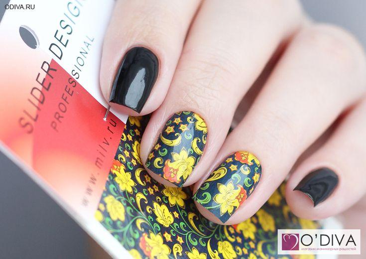 "Milv, слайдер-дизайн ""Хохлома N214"" http://odiva.ru/~0z884 Milv, лак для ногтей (#74) http://odiva.ru/~DrhP4  #milv #милв #водныенаклейки #наклейкидляногтей #слайдердизайн #наклейкинаногти #дизайнногтей #ногти #идеиманикюра #маникюр"