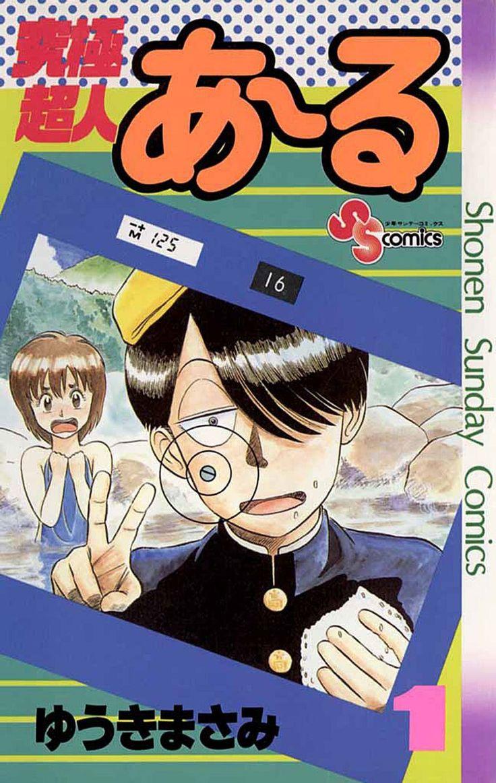 Amazon.co.jp: 究極超人あ~る(1) (少年サンデーBOOKS) 電子書籍: ゆうきまさみ: Kindleストア