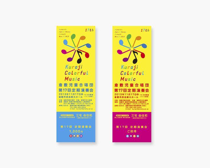 第17回定期演奏会チケットのデザイン|倉敷児童合唱団