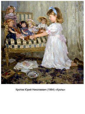 Кротов Юрий Николаевич (1964) «Куклы»