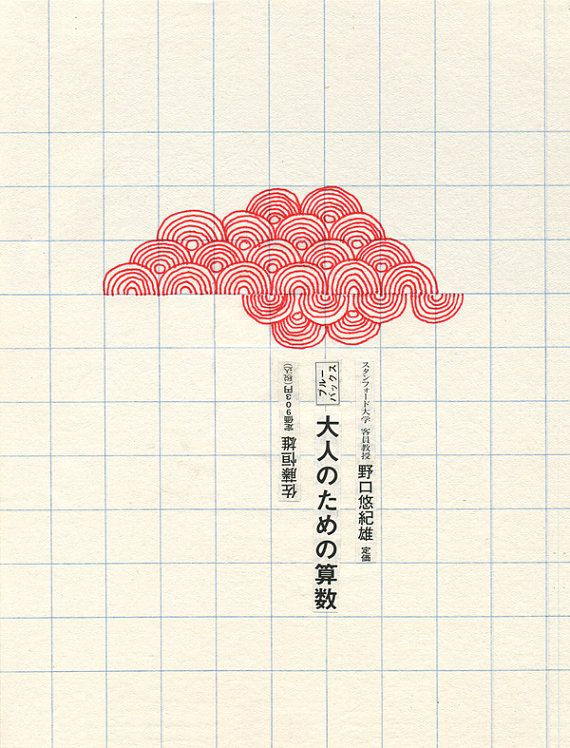 Japanese Cloud - Print / made in China :)