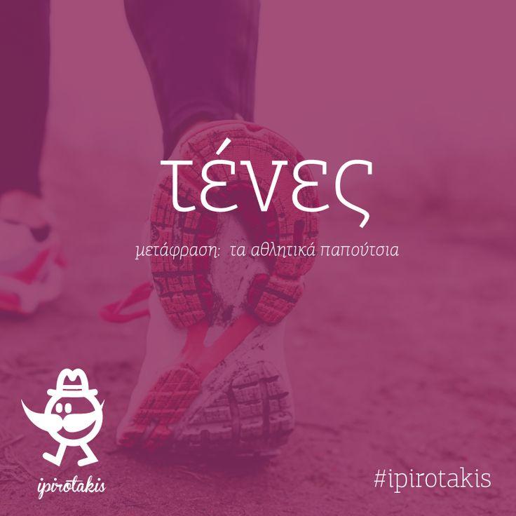 τένες μετάφραση: τα αθλητικά παπούτσια…