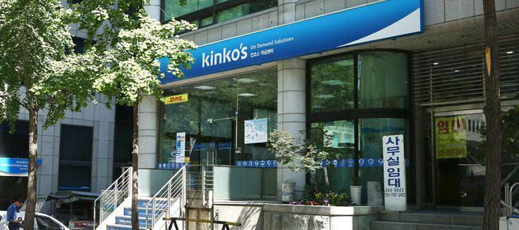 킨코스 역삼센터 Kinkos