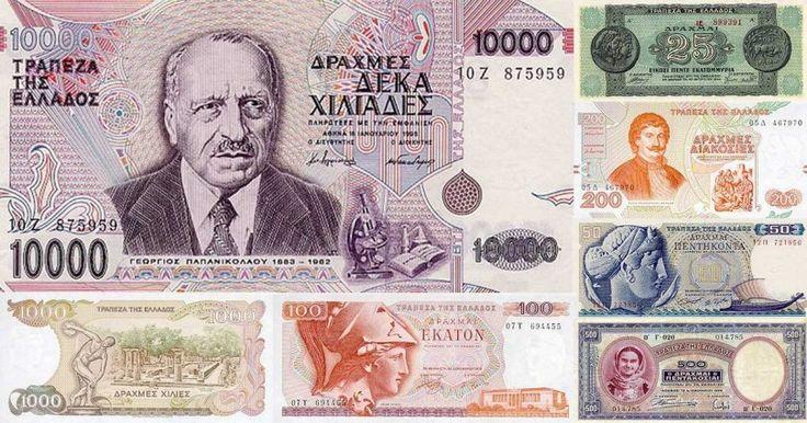 Newsone   Όλα τα Ελληνικά Χαρτονομίσματα σε δραχμές που κυκλοφόρησαν στην Ιστορία.   Newsone.gr