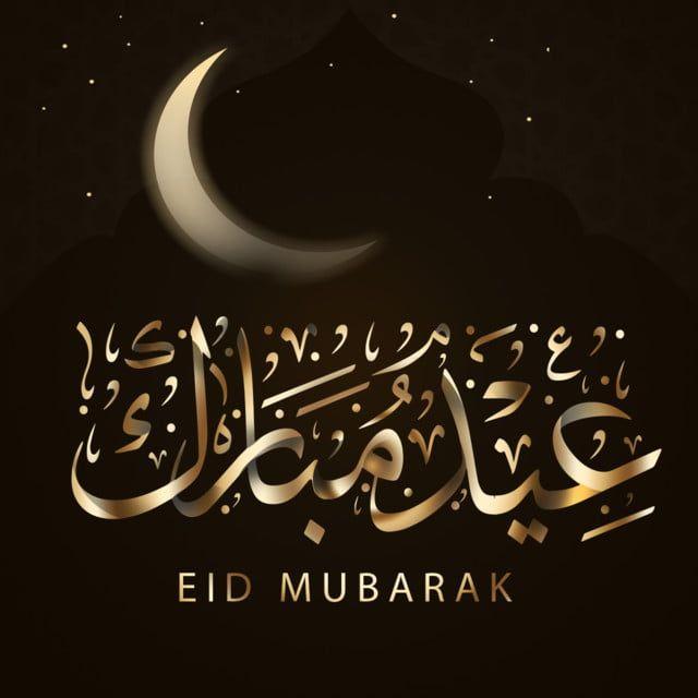 بطاقة عيد الفطر الذهبي Png تحميل مجاني عيد عيد مبارك عيد الفطر Png وملف Psd للتحميل مجانا Eid Mubarak Wallpaper Eid Mubarak Card Eid Cards