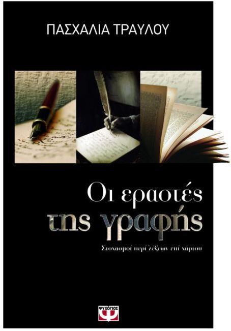 Πασχαλία Τραυλού, Οι εραστές της γραφής
