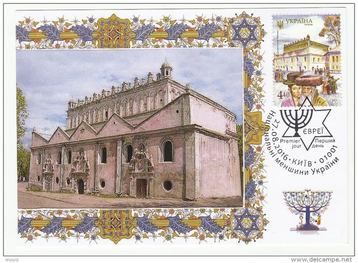 Ukraine, 27.8.2016. National Minorities in Ukraine - Jews. Value: 4,40 (G). Maxicard. Price: ?