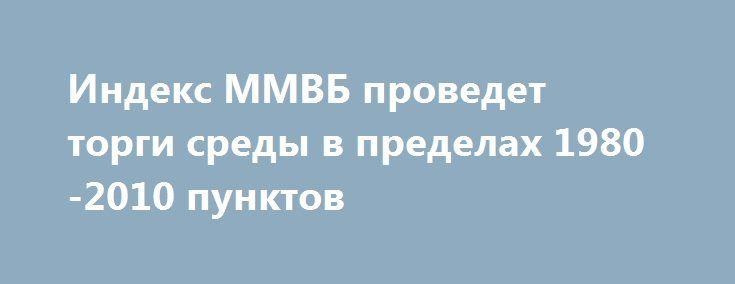Индекс ММВБ проведет торги среды в пределах 1980-2010 пунктов http://krok-forex.ru/news/?adv_id=9497 Обзор российского рынка, 14 сентября: Российский фондовый рынок в среду открылся без единой динамики. К настоящему времени ведущие биржевые индексы не демонстрируют направленного движения, в лидерах утреннего спроса отметились акции «М. Видео» и «Аэрофлота». В «красной» зоне торгуются бумаги «Мечела» и «ДИКСИ».   Внешний фон к сегодняшним торгам сложился неоднородным. Американские рынки…