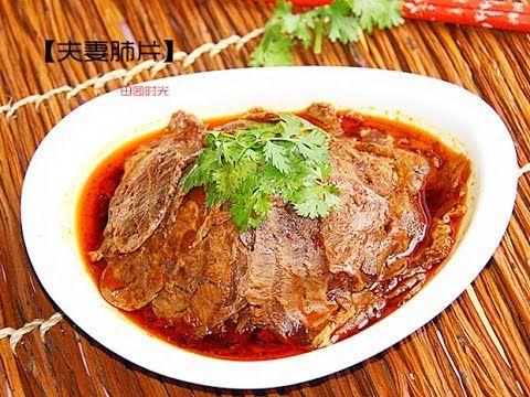 田园时光美食 夫妻肺片Chinese chili sauce beef(English) - YouTube
