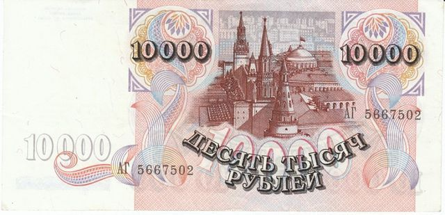 10000 RUBLES  1992 com RUSSIAN FEDERATION P 253 UNC RUSSIA