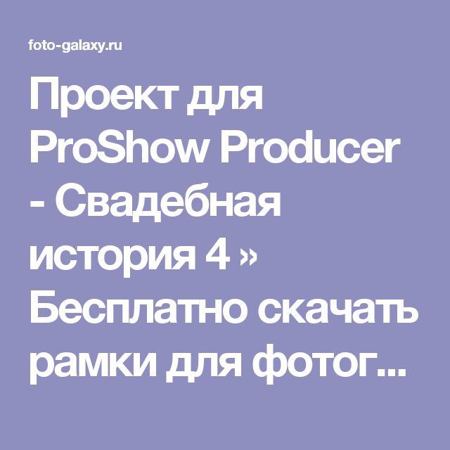 Проект для ProShow Producer - Свадебная история 4 » Бесплатно скачать рамки для фотографий,клипарт,шрифты,шаблоны для Photoshop,костюмы,рамки для фотошопа,обои,фоторамки,DVD обложки,футажи,свадебные футажи,детские футажи,школьные футажи,видеоредакторы,видеоуроки,скрап-наборы