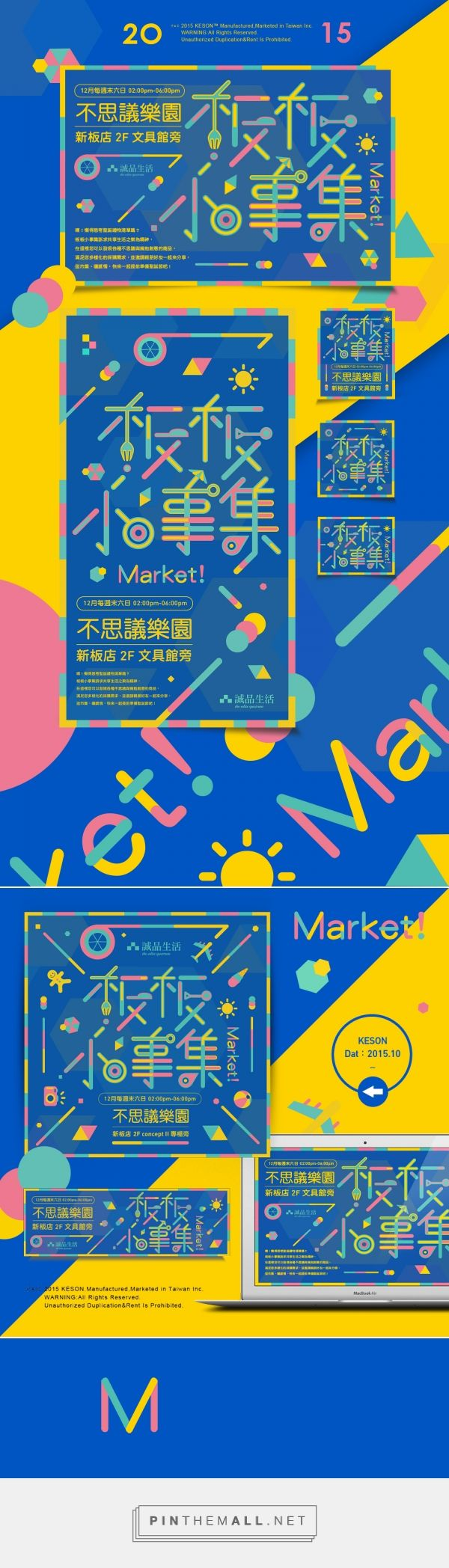2015 誠品生活 ✕ 板板小事集™ DEC.weekend on Behance... - a grouped images picture - Pin Them All