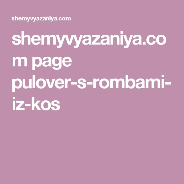 shemyvyazaniya.com page pulover-s-rombami-iz-kos