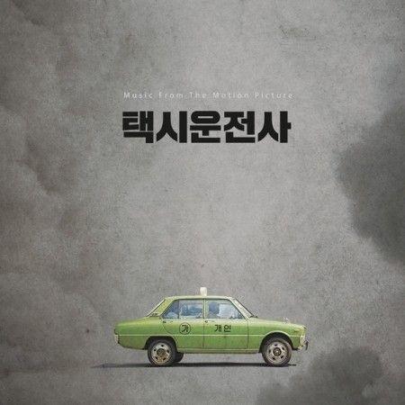 (予約販売)OST / タクシー運転手O.S.T [韓国映画] [OST][CD] 韓国音楽専門ソウルライフレコード - Yahoo!ショッピング - Tポイントが貯まる!使える!ネット通販