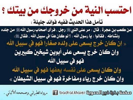 Koran, Sprüche, Islam, Familien