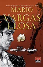ΕΝΑΣ ΔΙΑΚΡΙΤΙΚΟΣ ΗΡΩΑΣ / Βιβλία   Κριτικές βιβλίων (Diavasame.gr)