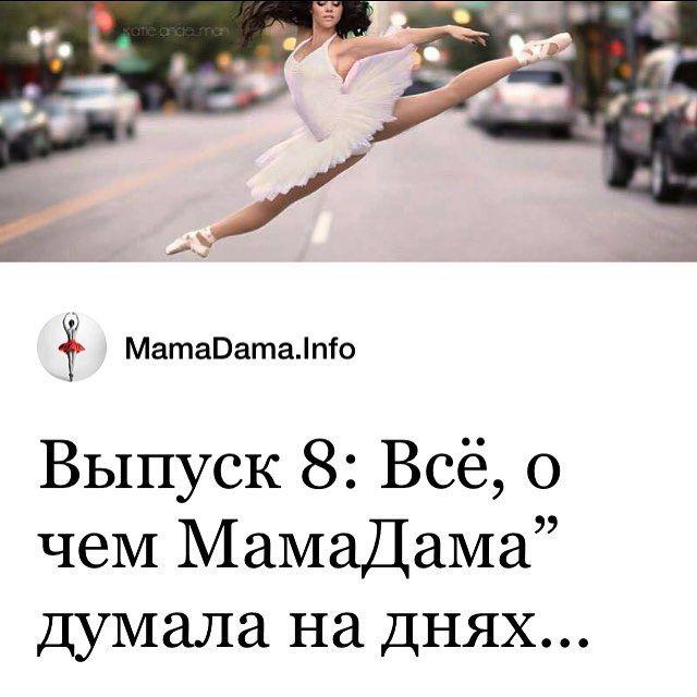 @mamadama.info на самом деле как эта прекрасная балерина которая казалось бы легко и изящно парит в воздухе среди городской суеты но при этом только она одна знает чего эта легкость ей стоит.  У нас есть традиция раз в  лет записывать все свои мысли в блокнот ! Приглашаем всех окунуться в нашу реальность #ссылкавпрофиле Ваша @mamadama.info  #мамадома #инстамама #приходиначай #мысли #мысливслух #мамаможетвсе #мамадама #женскийбизнес #русскаямама #внедома #хочуибуду #балерина #балеринывделе