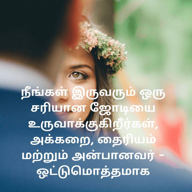 Wedding Anniversary Wishes Tamil Wedding anniversary